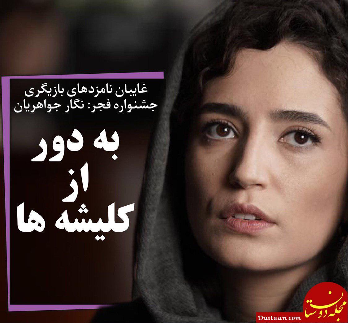 www.dustaan.com غایبان نامزدهای بخش بازیگری: نگار جواهریان در طلا