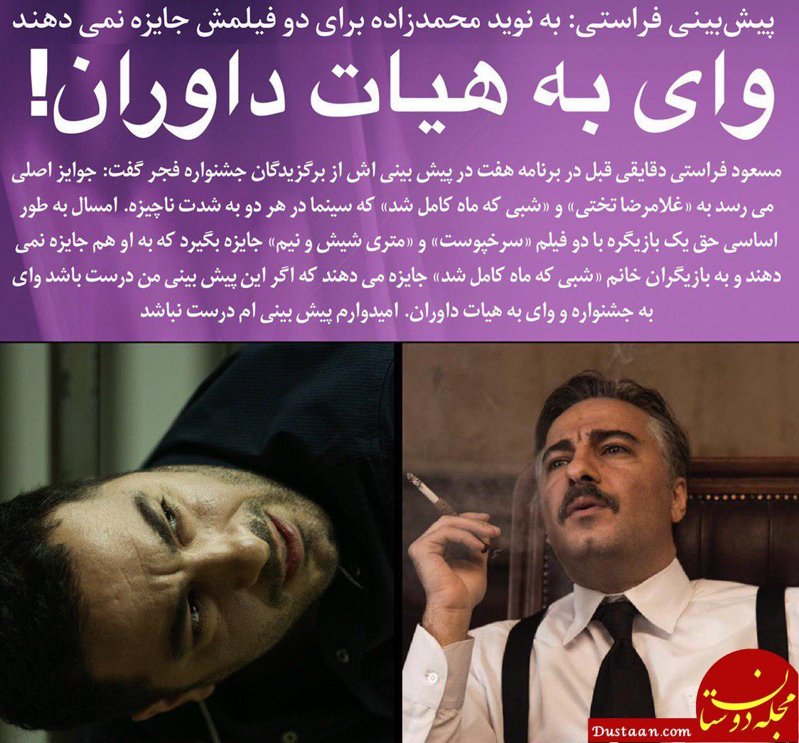 www.dustaan.com پیش بینی مسعود فراستی: به نوید محمدزاده برای دو فیلمش جایزه نمی دهند