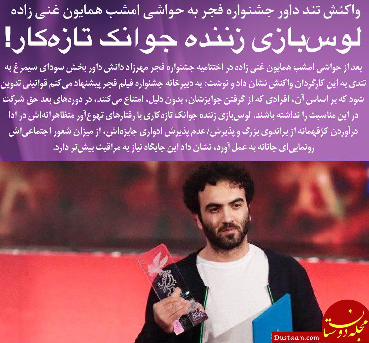 www.dustaan.com واکنش تند داور جشنواره فجر به حواشی امشب همایون غنی زاده