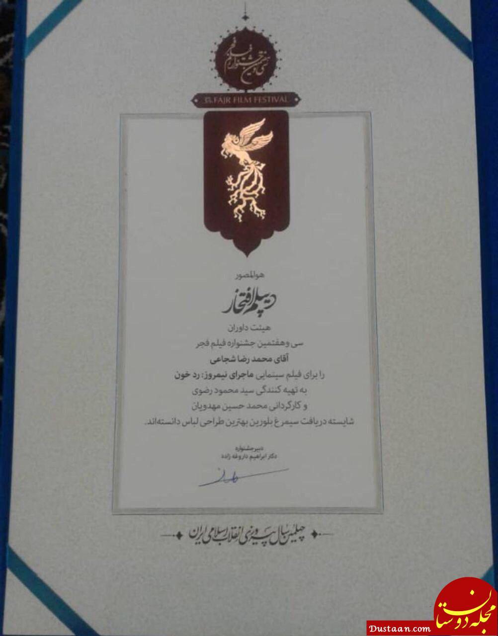 www.dustaan.com یکی از سیمرغ های نرگس آبیار پس گرفته شد