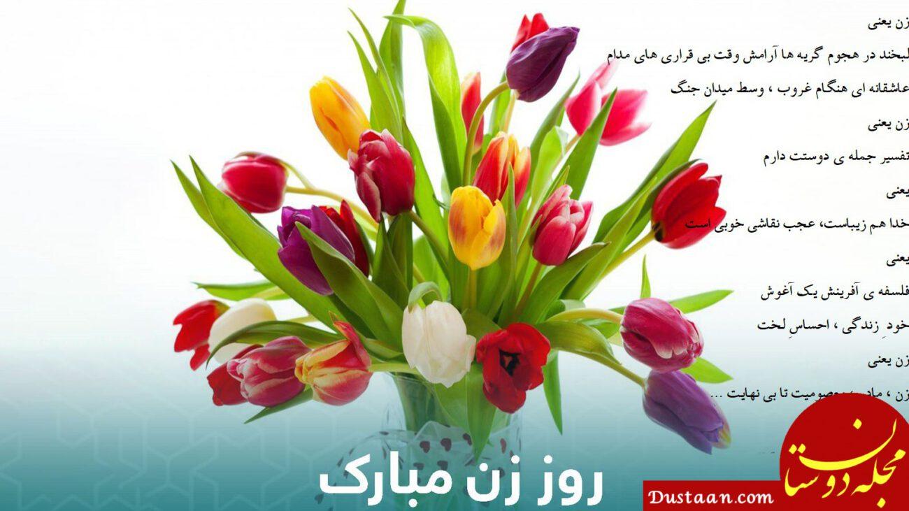 پیام تبریک روز مادر / متن زیبا به مناسبت روز مادر و روز زن + شعر و عکس