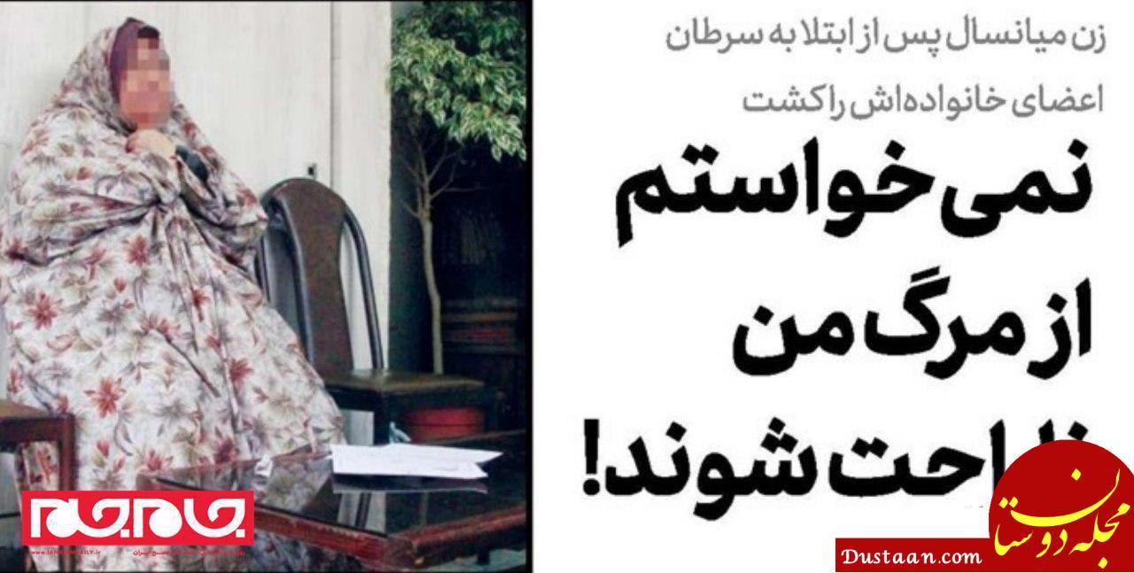 www.dustaan.com زن میانسال پس از ابتلا به سرطان اعضای خانواده اش را قتل عام کرد!