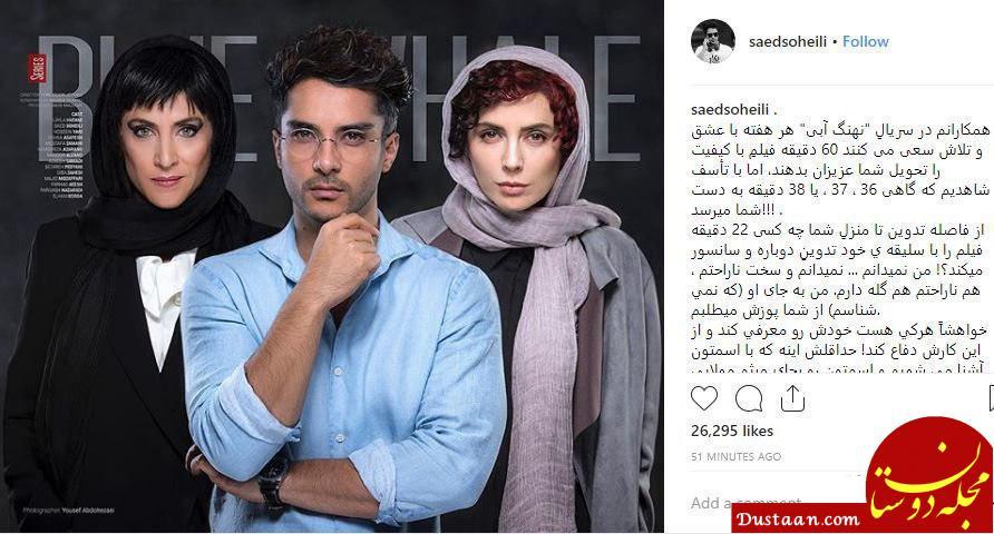www.dustaan.com سانسور عجیب نهنگ آبی/ ساعد سهیلی: ۶۰ دقیقه می سازیم، ۲۲ دقیقه سانسور می شود!