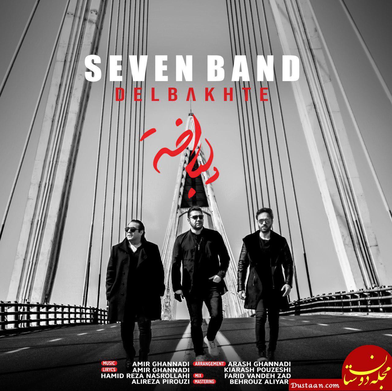 www.dustaan.com دانلود آهنگ جدید سون بند به نام دل باخته با کیفیت بالا