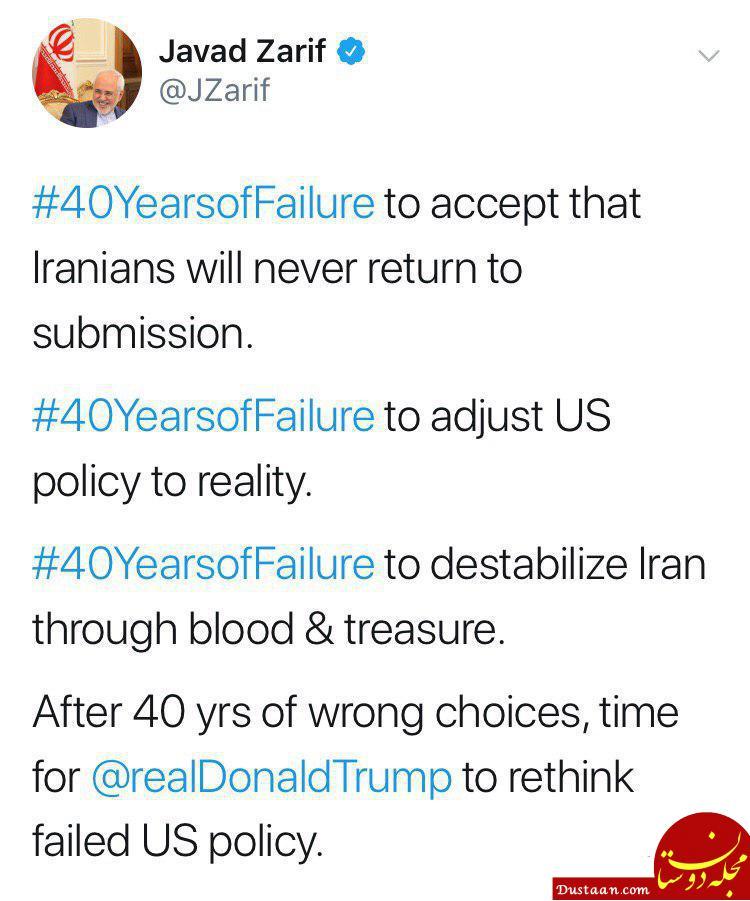 www.dustaan.com پاسخ ظریف به عصبانیت ترامپ از مردم ایران