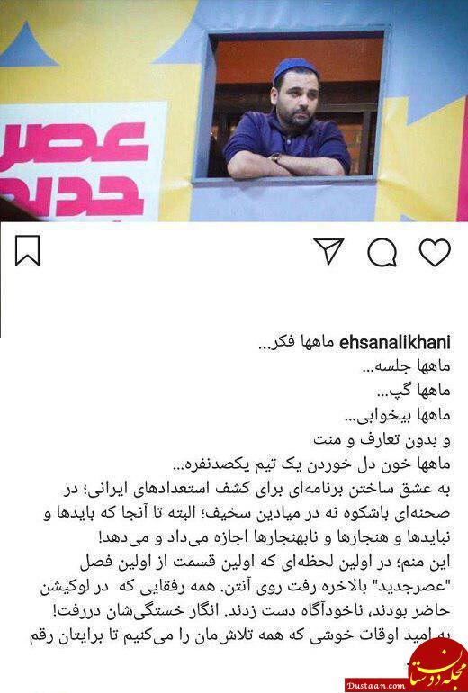 www.dustaan.com نخستین واکنش احسان علیخانی به پخش «عصر جدید»
