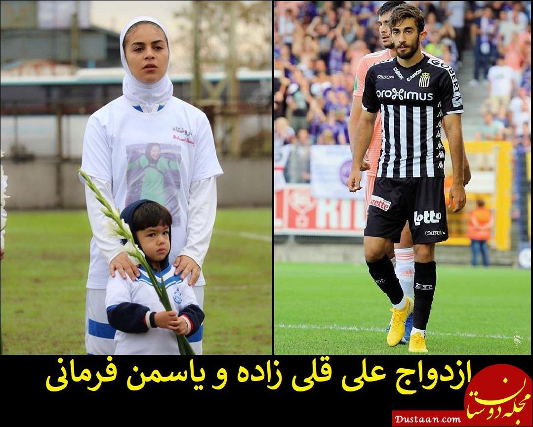 www.dustaan.com بیوگرافی و عکس های دیدنی علی قلی زاده و همسرش یاسمن فرمانی
