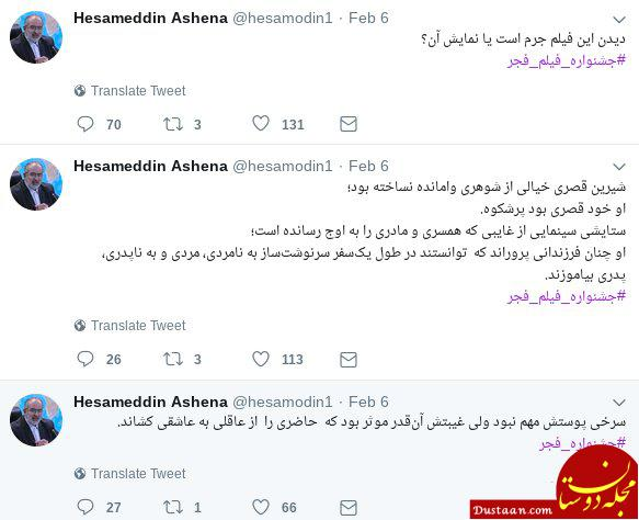 www.dustaan.com نقد فیلم به سبک حسام الدین آشنا +تصاویر