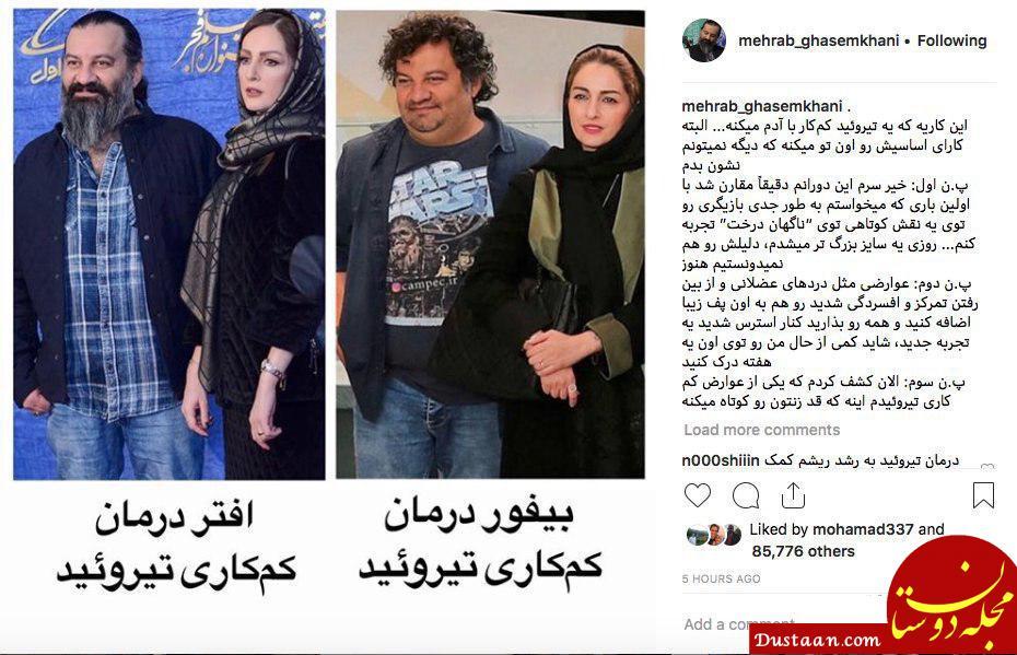 www.dustaan.com مهراب قاسم خوانی اینگونه وزنش را کم کرد! +عکس