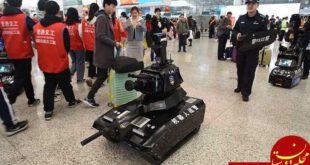 چینیها این بار پلیس رباتی رو کردند!