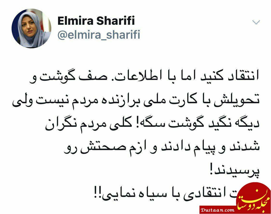 اعتراض المیرا شریفی مقدم به اظهارات آقای بازیگر +عکس