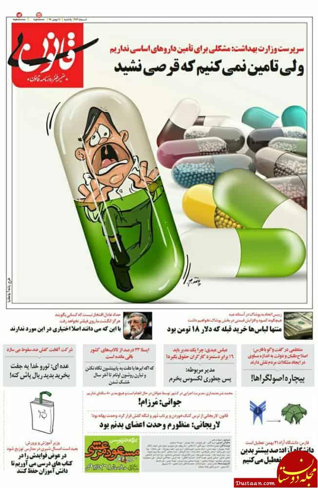 www.dustaan.com متلک سنگین یک روزنامه به حداد عادل و دانشگاه آزاد! +عکس