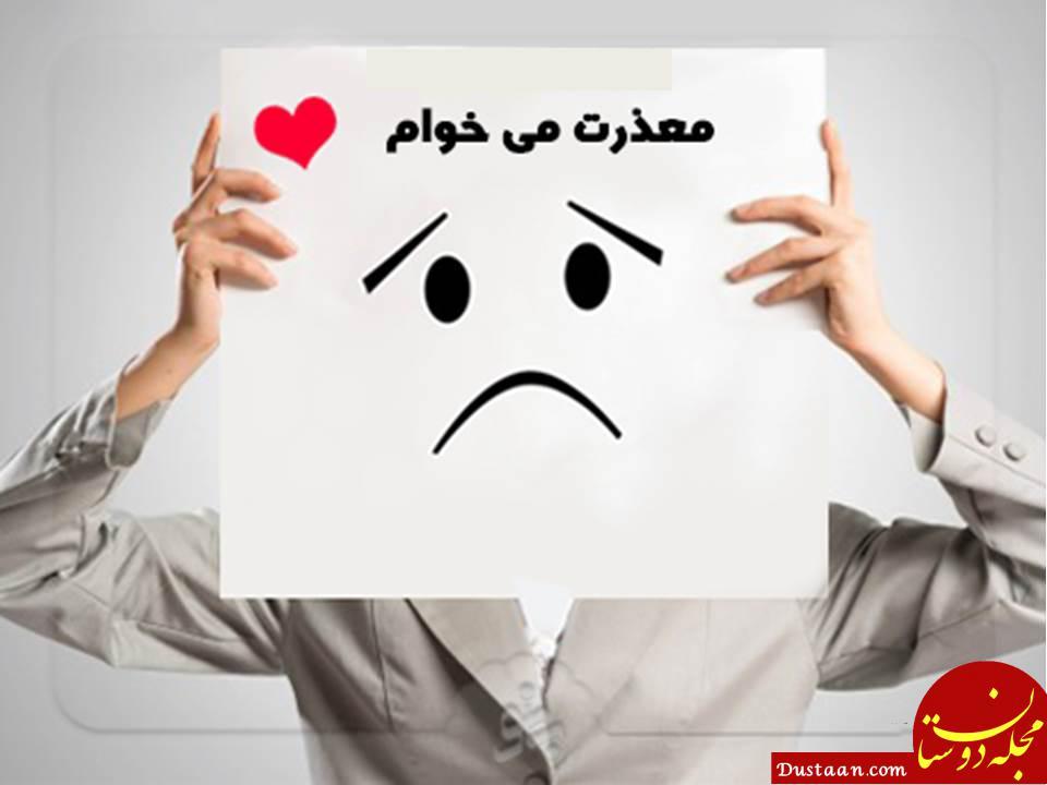 www.dustaan.com عذرخواهی کردن را عیب ندانید!