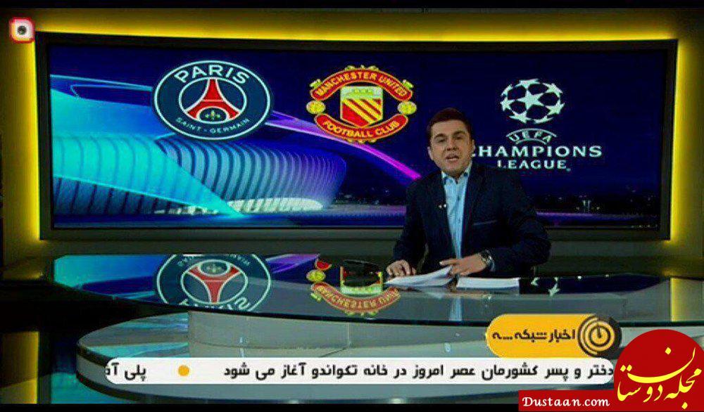www.dustaan.com تلویزیون این بار لوگوی منچستر را سانسور کرد! +عکس