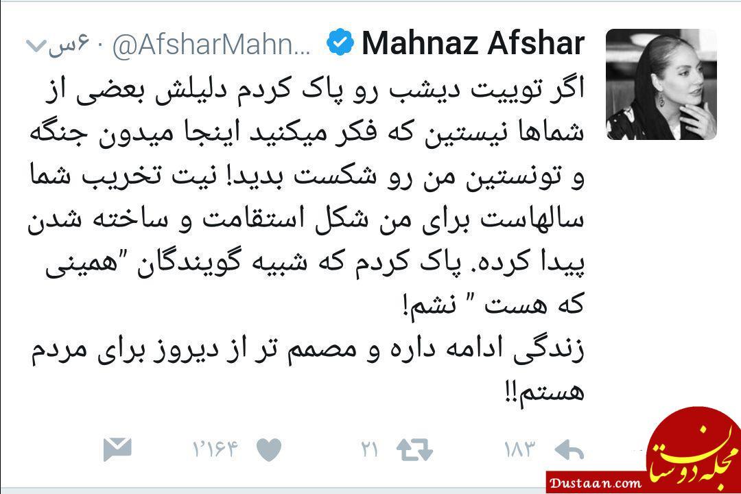 www.dustaan.com توئیت مهناز افشار از انتشار آن پشیمان شد +عکس