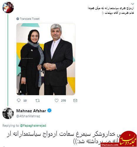www.dustaan.com واکنش عجیب «مهناز افشار» به ازدواج مریم کاویانی! +عکس