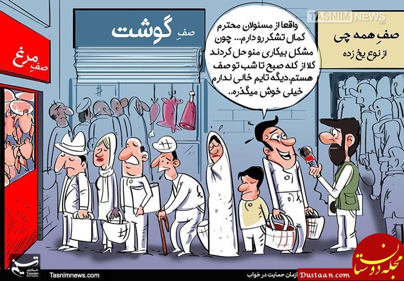www.dustaan.com مسئولان در خواب، مردم در صف گوشت یخی! +عکس