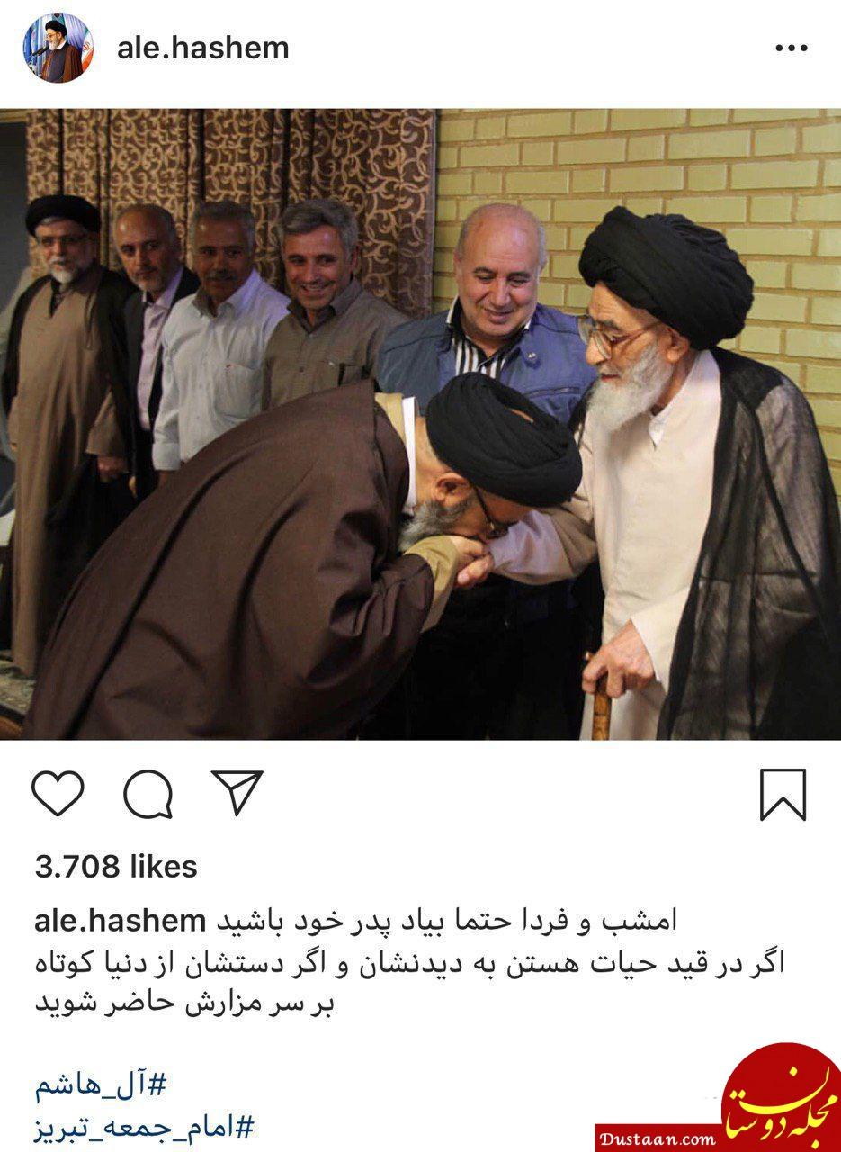 www.dustaan.com پست اینستاگرامی امام جمعه تبریز بمناسبت روز پدر +عکس