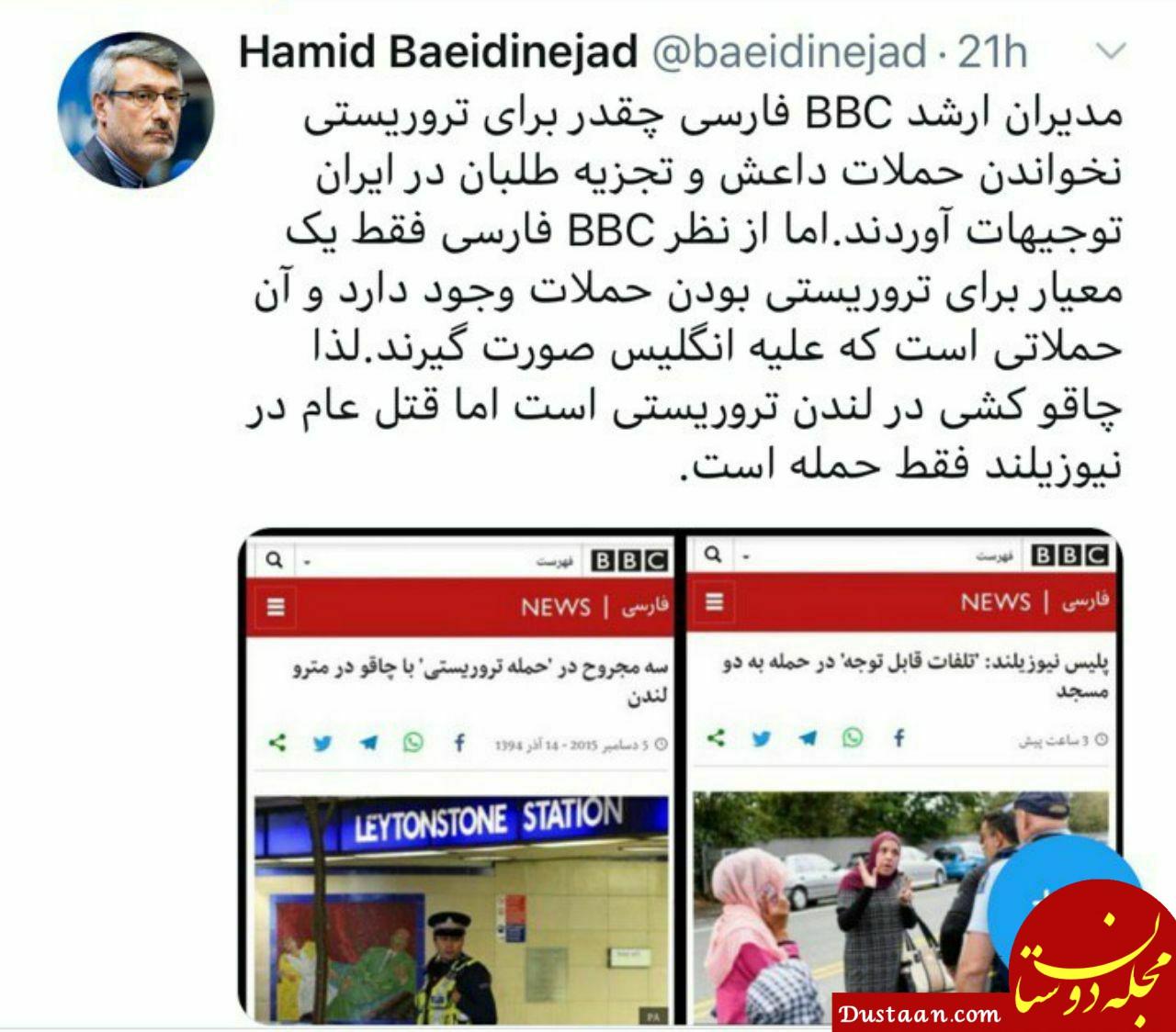 www.dustaan.com انتقاد بعیدی نژاد از BBC فارسی بخاطر تروریستی نخواندن حمله به مسلمانان نیوزلند
