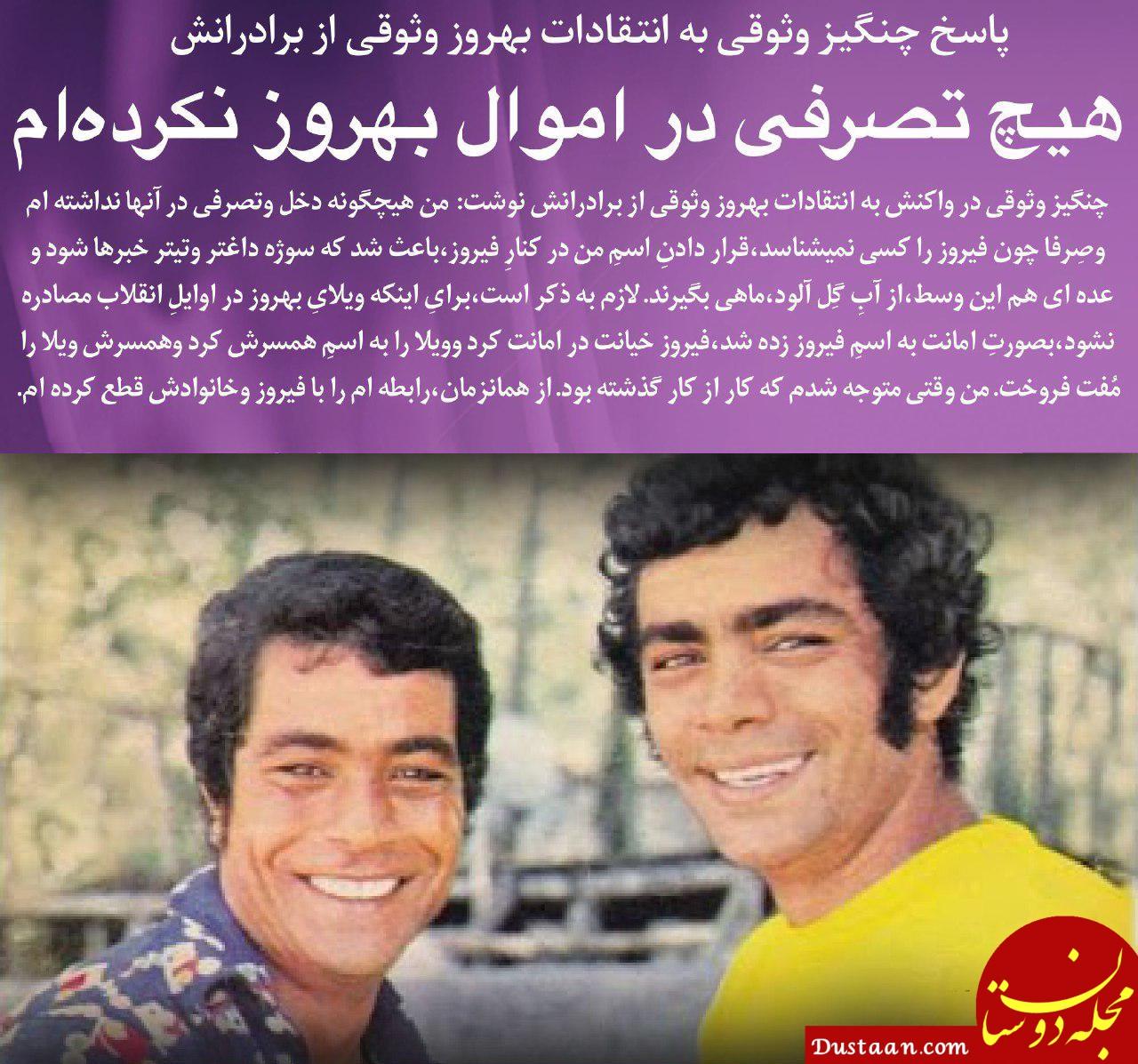 www.dustaan.com پاسخ چنگیز وثوقی به انتقادات بهروز وثوقی از بردرانش: برادرمان فیروز خیانت در امانت کرد