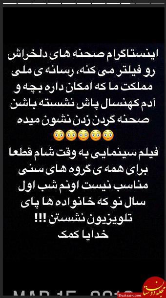انتقاد شدید پرستو صالحی به پخش فیلم سینمایی به «وقت شام» از تلویزیون