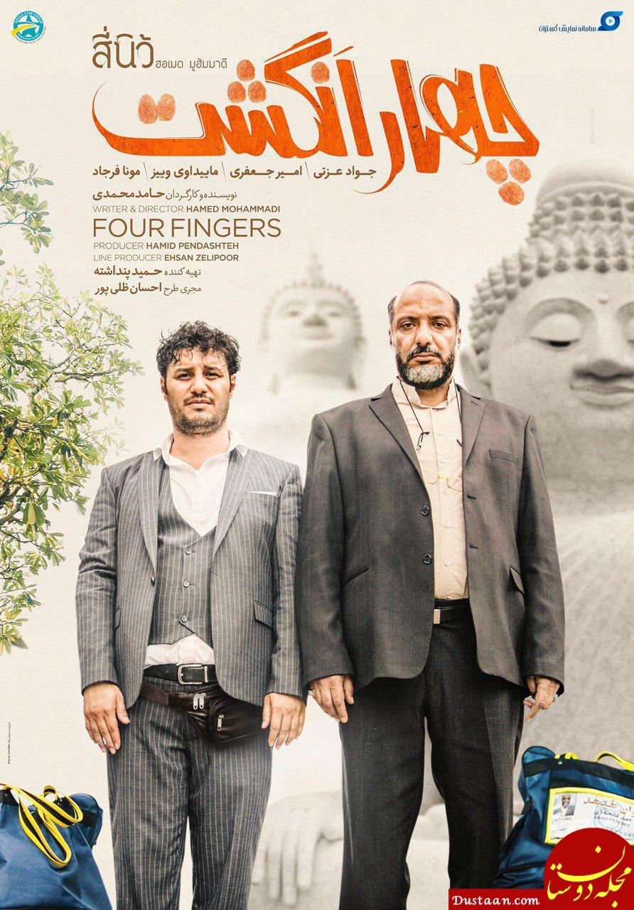 www.dustaan.com جواد عزتى و امیر جعفرى در کنار بودا! +عکس