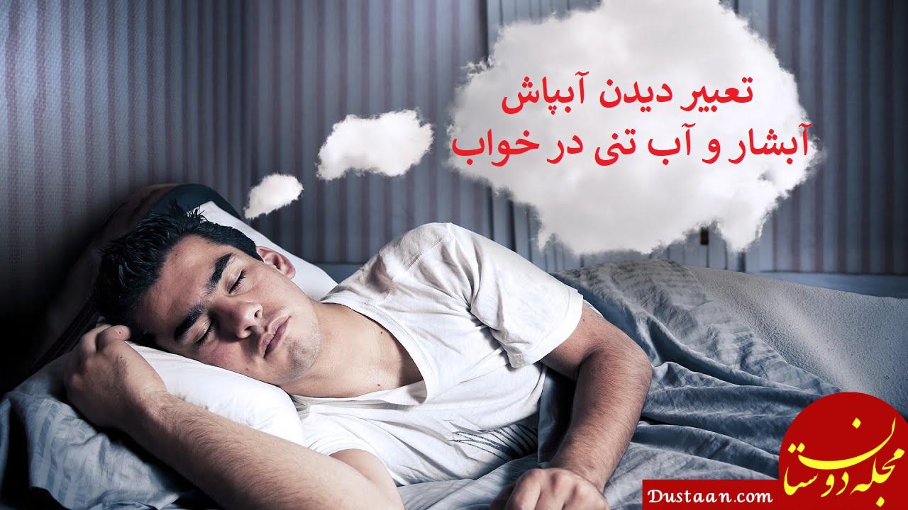 www.dustaan.com تعبیر دیدن آبپاش ، آبشار و آب تنی در خواب چیست؟