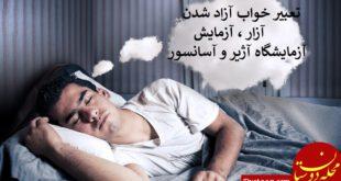 تعبیر خواب آزاد شدن، آزار ، آزمایش، آزمایشگاه، آژیر و آسانسور چیست؟
