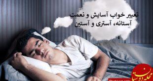 تعبیر خواب آسایش و نعمت ، آستانه، آستری و آستین چیست؟
