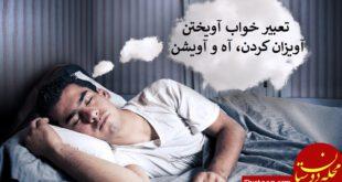 تعبیر خواب آویختن، آویزان کردن، آه و آویشن چیست؟