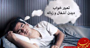 تعبیر خواب دیدن آشغال و زباله چیست؟