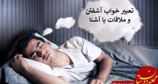 تعبیر خواب آشفتن و ملاقات با آشنا چیست؟
