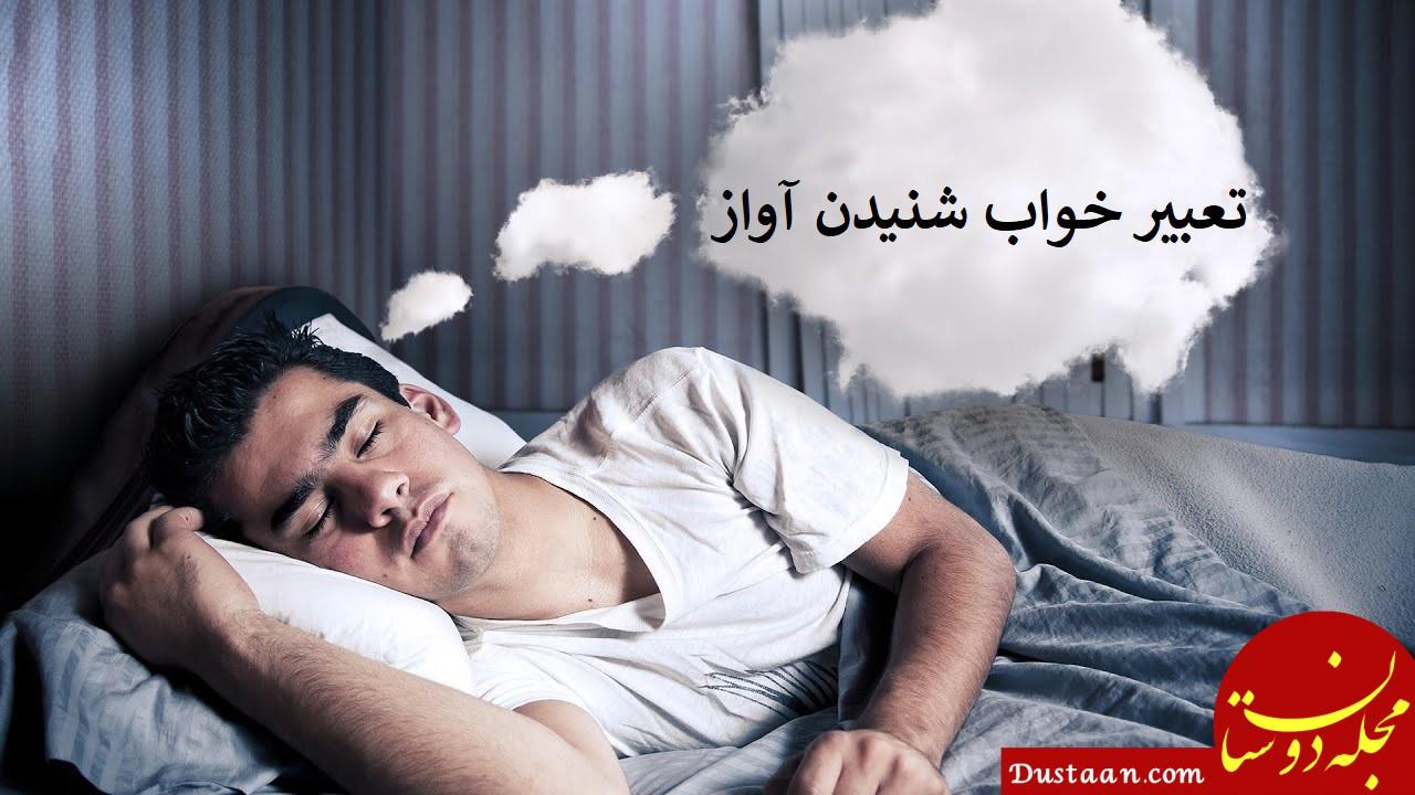www.dustaan.com تعبیر شنیدن آواز در خواب چیست؟