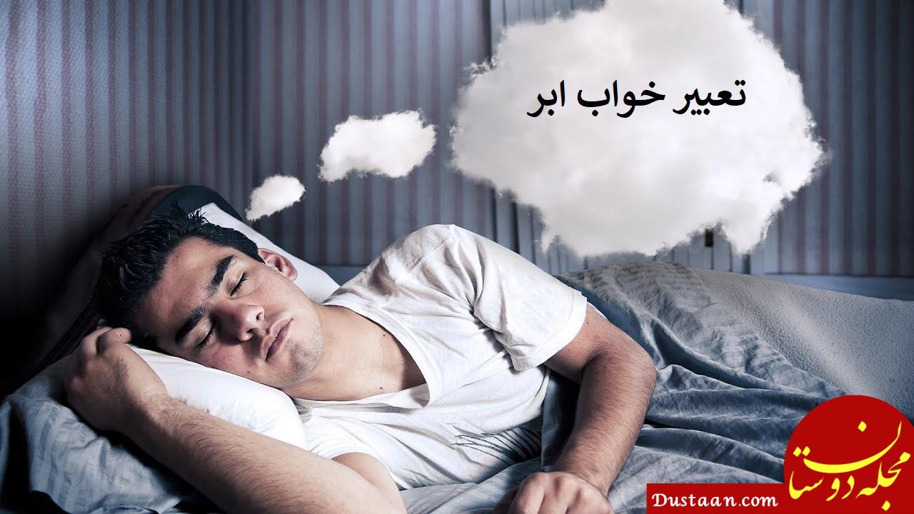 تعبیر خواب ابر / تعبیر دیدن ابر در خواب چیست؟