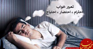 تعبیر خواب احترام ، احتضار ، احتیاج چیست؟