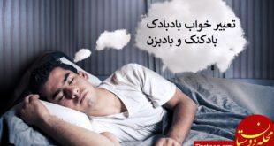 تعبیر خواب بادبادک ، بادکنک و بادبزن چیست؟