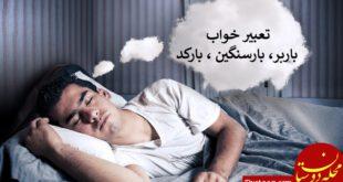 تعبیر خواب باربر، بارسنگین ، بارکد چیست؟