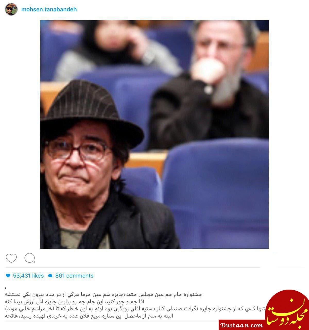www.dustaan.com واکنش تند اینستاگرامی محسن تنابنده نسبت به برگزاری و جوایز جشنواره جام جم