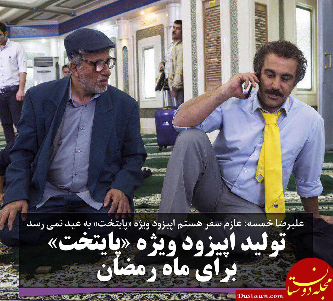 www.dustaan.com علیرضا خمسه: اپیزود ویژه «پایتخت» را برای ماه رمضان می سازیم