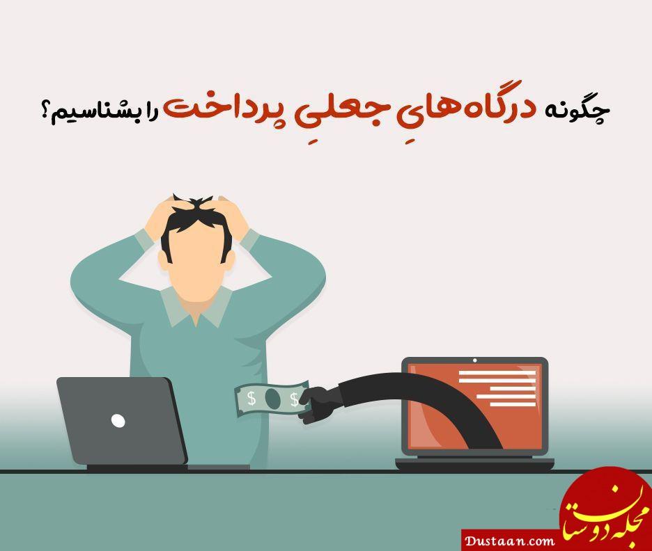 www.dustaan.com چگونه درگاه های اینترنتی جعلیِ پرداخت را بشناسیم؟