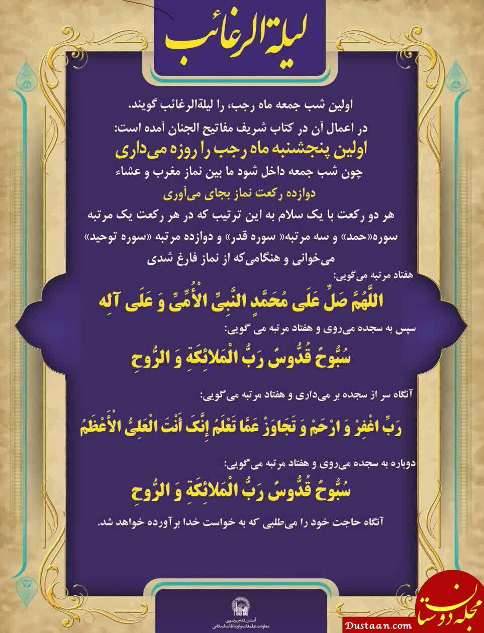 www.dustaan.com اعمال لیله الرغائب و فضیلت شب آرزوها
