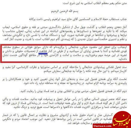 www.dustaan.com پاسخ به یک شبهه درباره اجتهاد آیت الله رئیسی