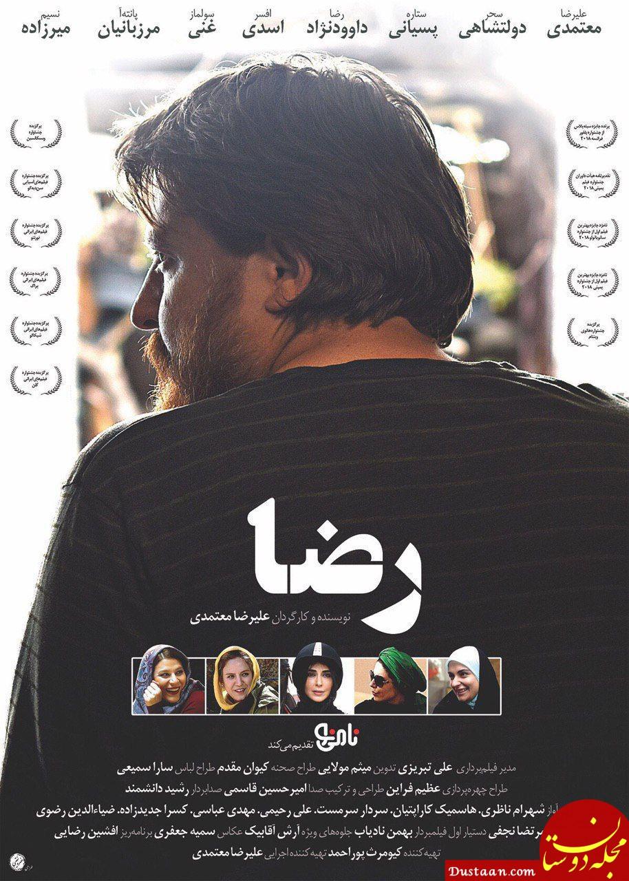 رونمایی از پوستر فیلم سینمایی «رضا» +عکس