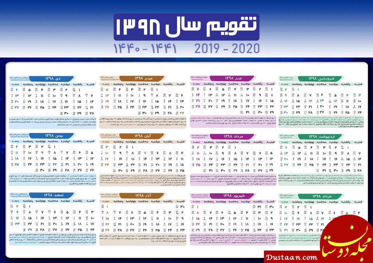 www.dustaan.com تقویم سال 1398 در یک نگاه