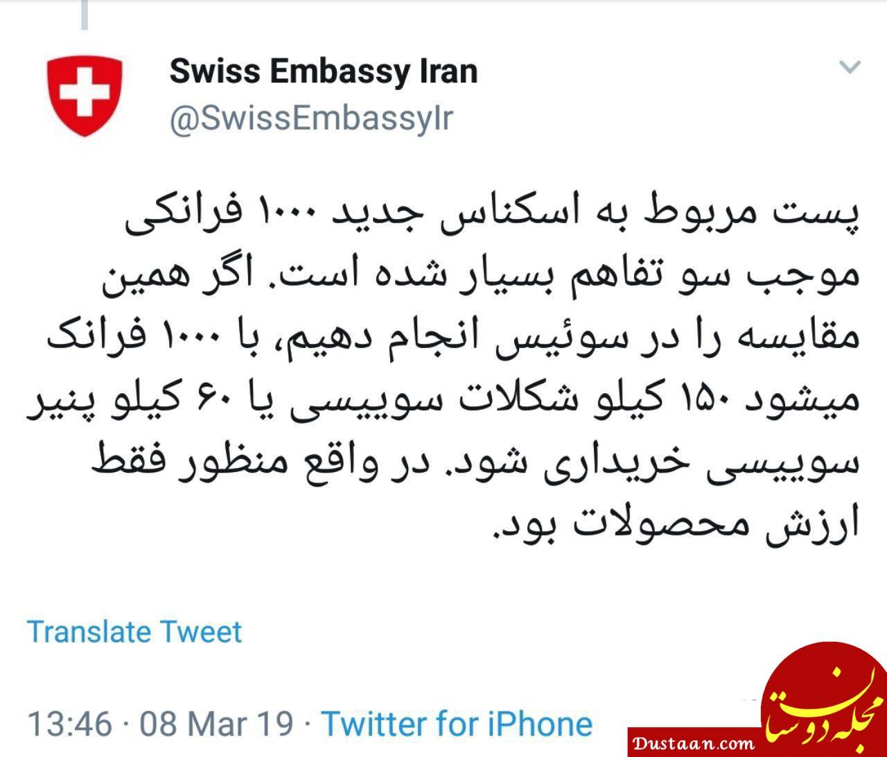 www.dustaan.com توضیح سفارت سوئیس درباره توئیتی که مخاطبان ایرانی آن را توهین آمیز دانستند