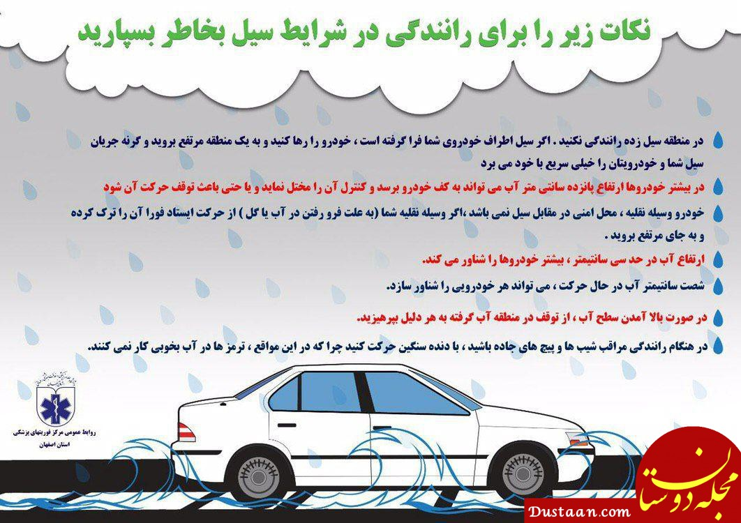 www.dustaan.com از سفر کردن تا ۴۸ ساعت آینده پرهیز کنید