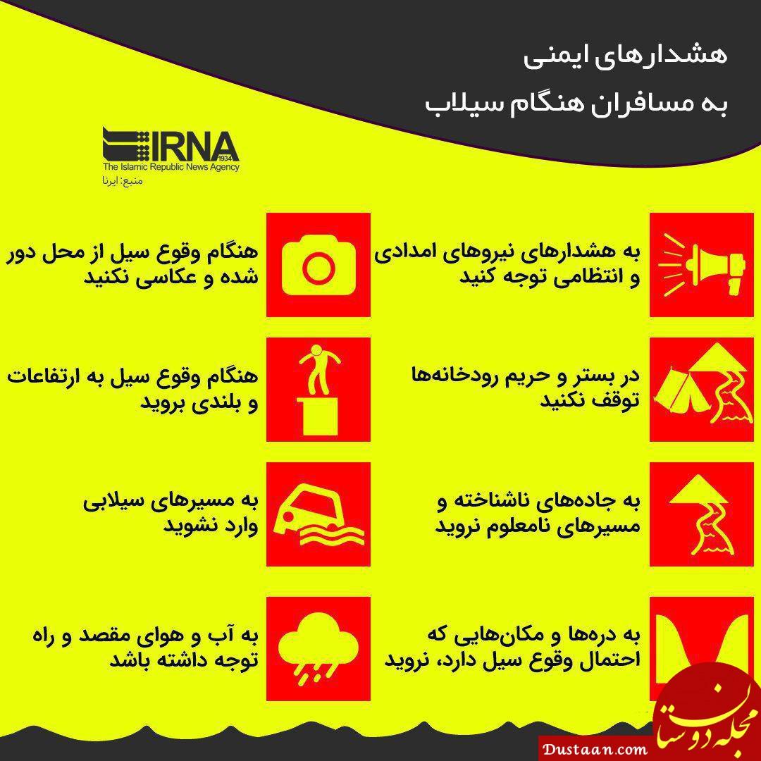 www.dustaan.com علت وقوع سیل در شیراز چه بود؟