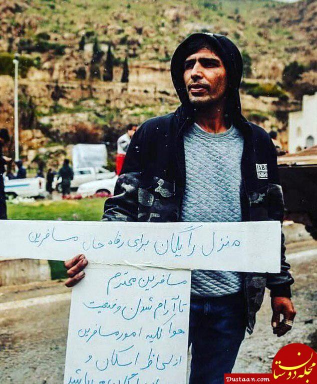 www.dustaan.com انسانيت در شيراز +عکس