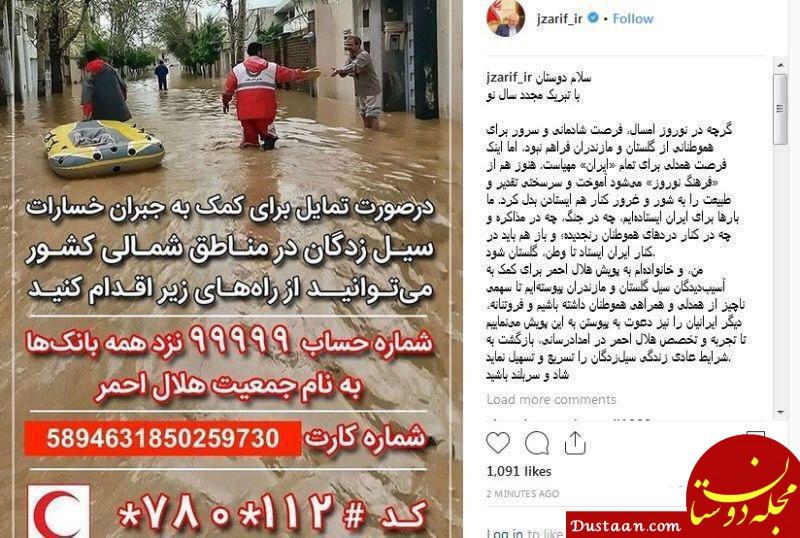 www.dustaan.com ظریف: من و خانواده ام برای کمک به سیل زدگان به پویش هلال احمر پیوسته ایم