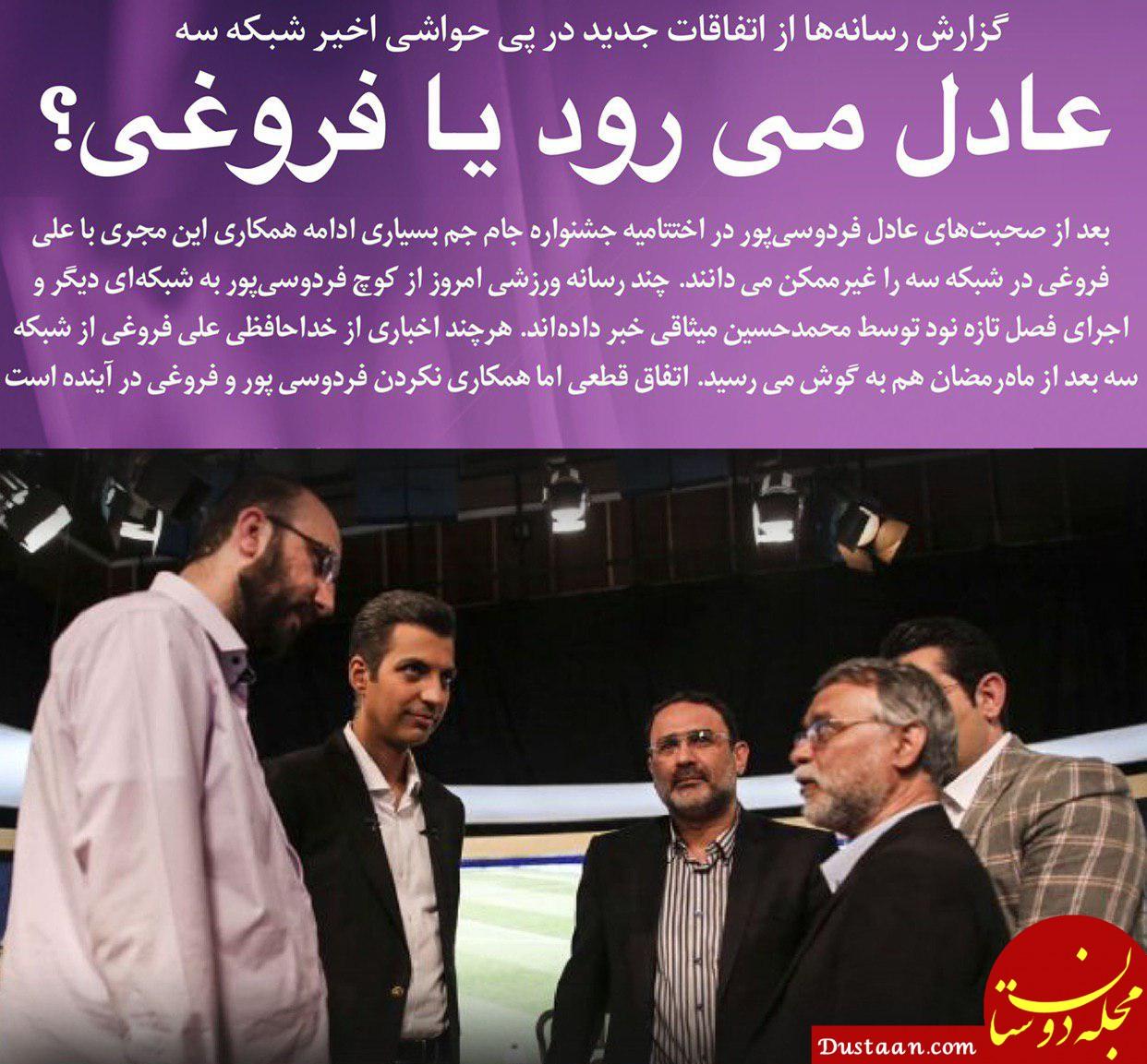 www.dustaan.com عادل فردوسی پور می رود یا علی فروغی؟!